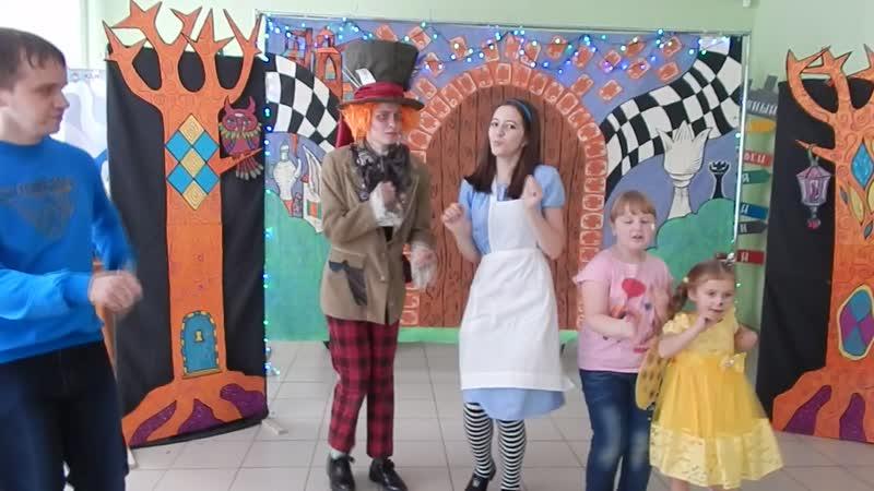 Алиса в Стране Чудес дискотека 2