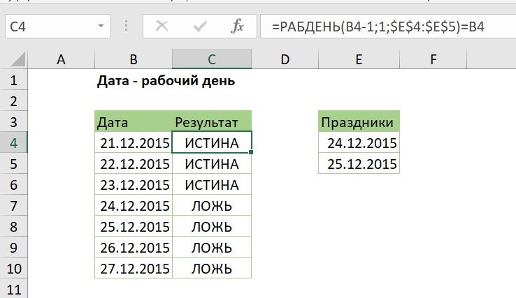 Дата - рабочий день