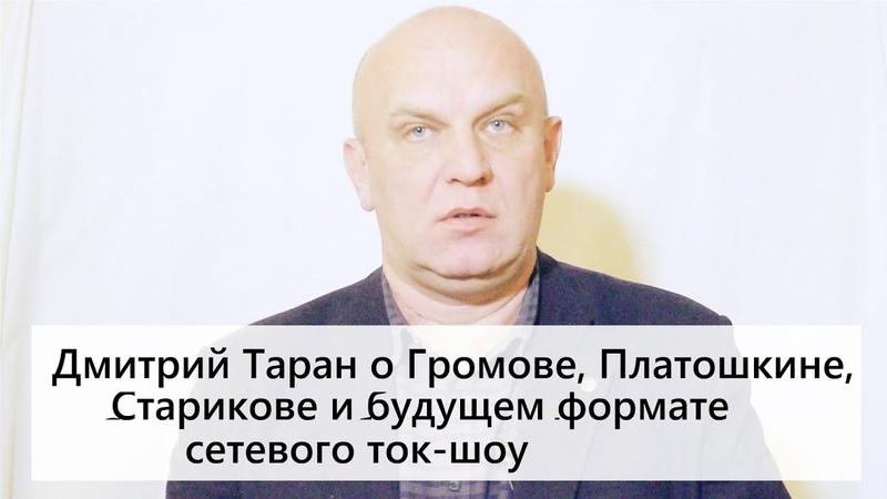 Дмитрий Таран о Громове, Платошкине, Старикове и будущем формате сетевого ток шоу
