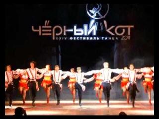 Черный кот 2011. Фолк. Театр танца