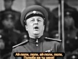 Калинка Хор Красной Армии