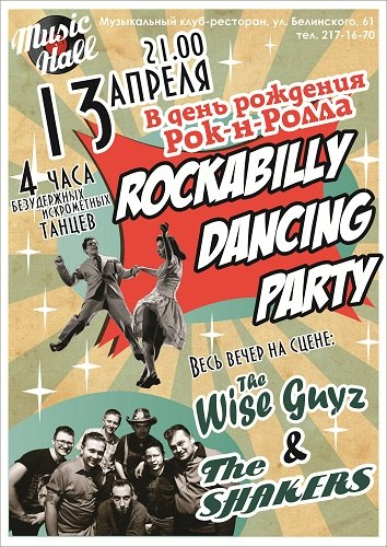 13.04 The SHAKERS & The WISE GUYZ в MUSIC HALL