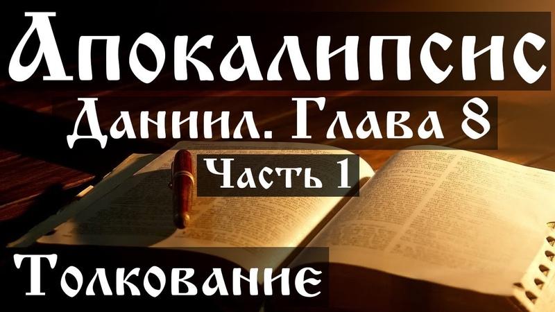 Апокалипсис. Занятие 16. Книга пророка Даниила. Глава 8. Часть 1. Толкование.
