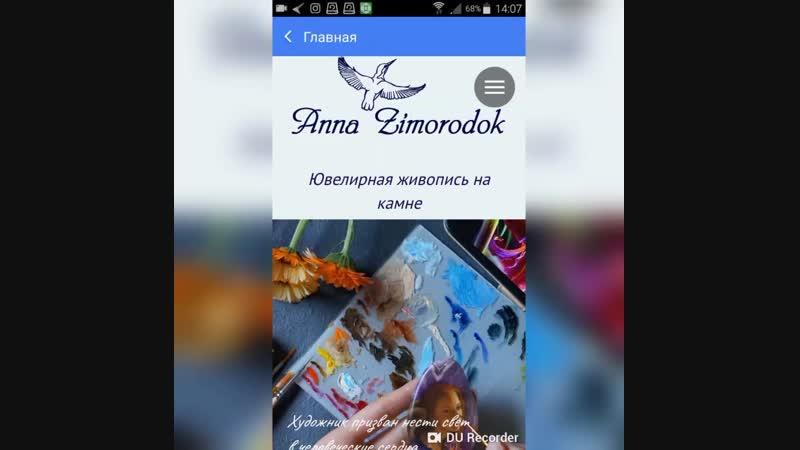 Мой сайт Ювелирная живопись по камню - Анна Зимородок готов!