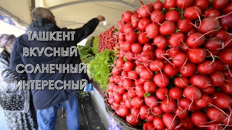 Узбекистан 11. Ташкент. Базары
