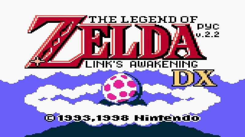 (Прохождение) [01] Legend of Zelda - Links Awakening DX - часть 2 (RUS) (GBCGame Boy Color)