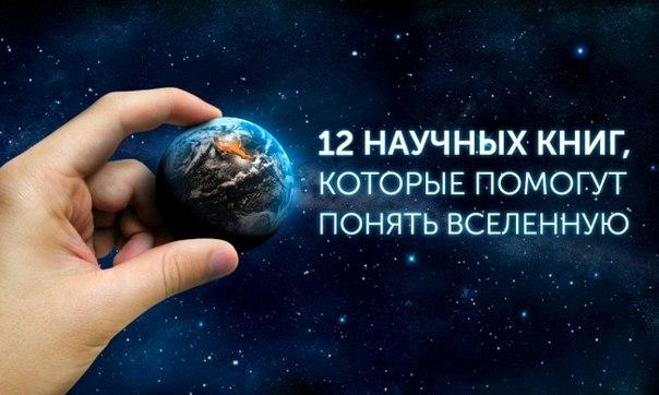 12 научных книг, которые помогут понять Вселенную: ↪ Вот это подборка!