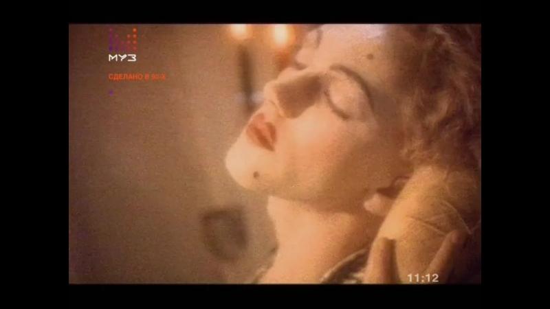 Culture Beat — Mr. Vain (Муз-ТВ) Сделано в 90-х