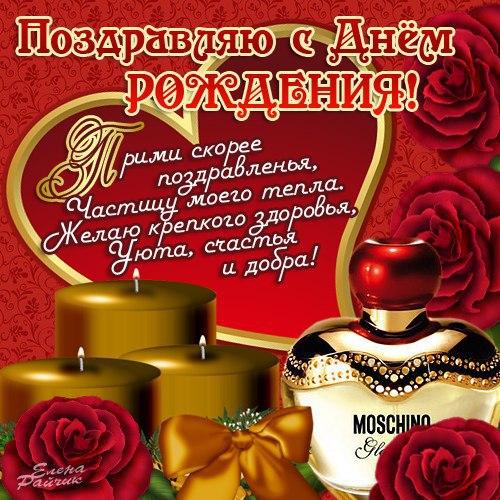 Поздравляшки форумчанам - Страница 14 W_d5o2WSzTk