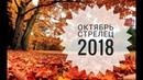 Стрелец Гороскоп на Октябрь 2018 Любовный гороскоп Финансовый гороскоп