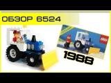 Обзор: LEGO Classic Town 6524 Blizzard Blazer (Снегоуборочный трактор)