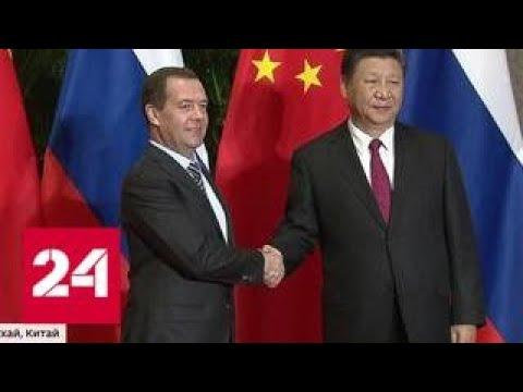 Сотрудничество РФ и КНР вызывает у конкурентов болезнь красных глаз и черную зависть - Россия 24