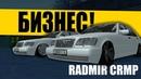 RADMIR 2.0 - БИЗНЕС И ЕГО ПРИБЫЛЬ.