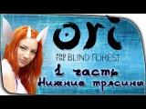 Прохождение Ori and the blind forest Часть 1 - Нижние Трясины