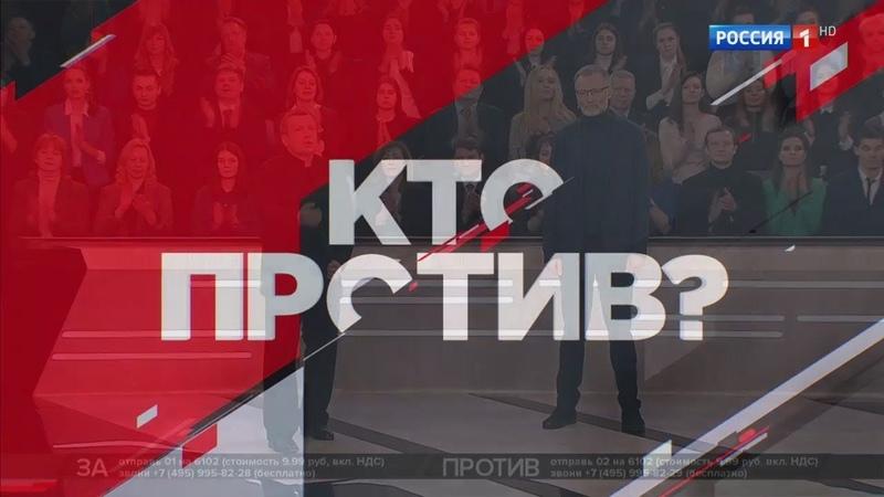 Кто против Ток-шоу с Сергеем Михеевым 15.02.2019
