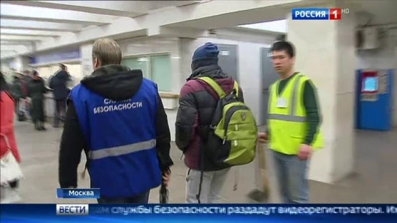 Вести-Москва • Сотрудников службы безопасности московского метро оснастят видеорегистраторами