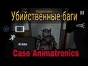 Убийственные баги/Обзор и прохождение Case Animatronics/Zhenbred