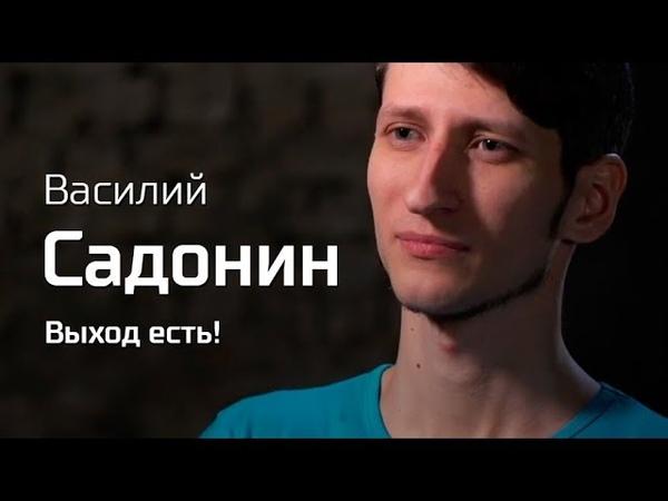 Василий Садонин о пропаганде марксизма По живому