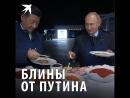 Это водочка Путин и Си Цзиньпин едят блины с икрой под рюмочку…
