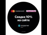 Скидка 10% на сайте «МедиаМаркт» при оплате картой «Открытие» Mastercard