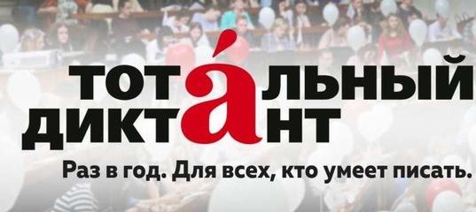 «Тотальный диктант 2019» в Усть-Илимске