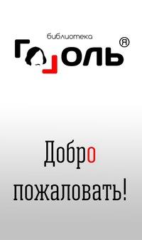 Афиша Библиотеки Гоголя