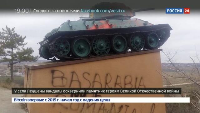 Новости на Россия 24 • В Молдавии осквернили мемориал советским воинам
