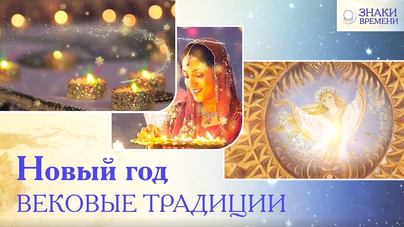 Традиции и исконный Смысл Новогодних Праздников. Знаки времени