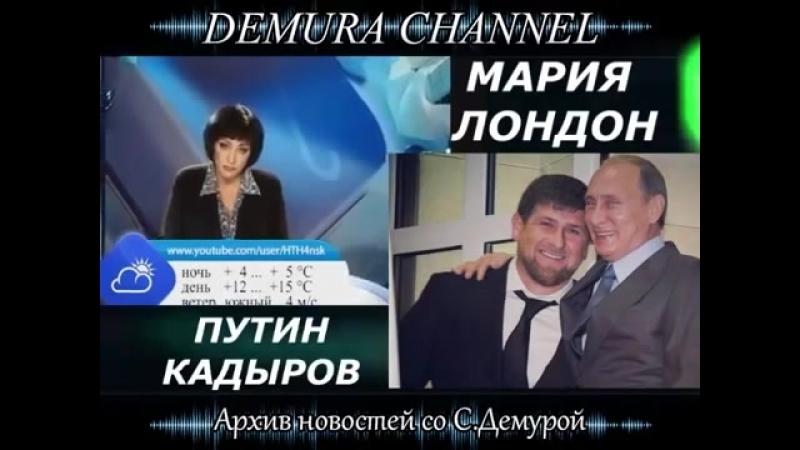 Мария Лондон про Путина и его дружка Кадырова