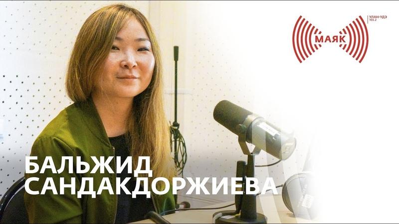 Радио Маяк Улан-Удэ   «КОФЕ ТАЙМ»   Бальжид Сандакдоржиева. Не голод
