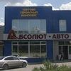 """Торгово сервисный центр """"Абсолют-Авто"""" г. Шахты"""