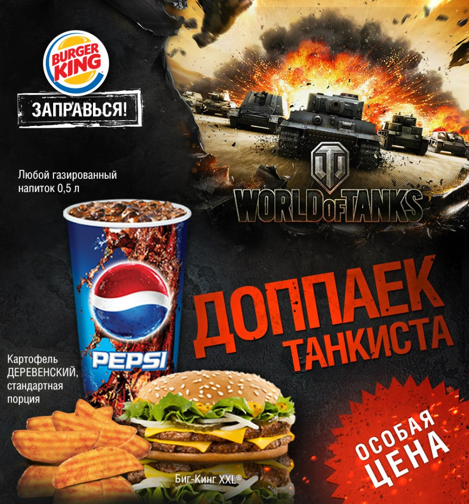 Акция в бургер кинг world of tanks