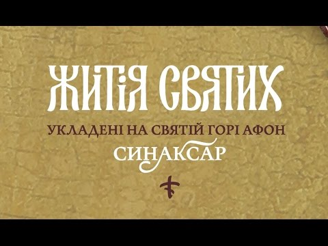 ЖИТІЯ СВЯТИХ 18 березня Пам'ять преподобного МАРКА ПОДВИЖНИКА