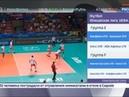 Российские волейболисты уступили сербам в матче чемпионата мира - Россия Сегодня