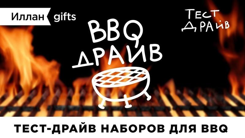 Иллан gifts - BBQ Драйв