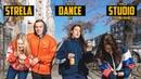 Макс Корж - Стилево dance / Strela dance studio Choreo by Evgenia Kalko 2018
