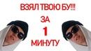 ГОЛОС BIG BABY TAPE - Gimme The Loot за 1 МИНУТУ