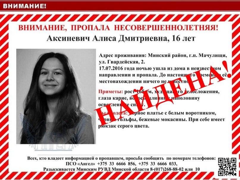 Пропавшую в Минске девочку видели на заправке в Барановичах