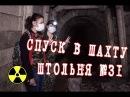 Спуск в шахту Штольня №31 Мега рудосброс