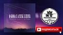 M-Koma x Ayzik lil jovid x Zeper - Чашмом корота набина 2018 [ST]
