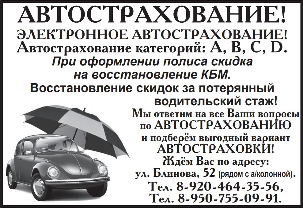 Автострахование.
