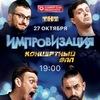 Шоу Импровизация | Курск | 27 октября 2018