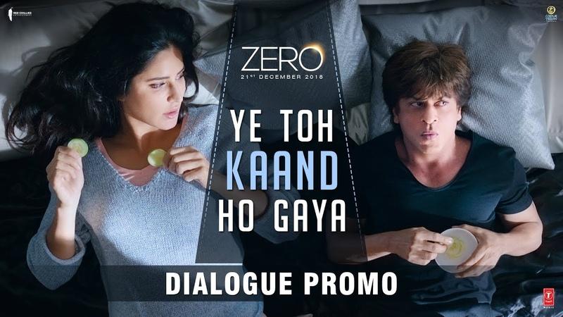 Ye Toh Kaand Ho Gaya Zero Dialogue Promo Shah Rukh Khan Katrina Kaif Aanand L Rai