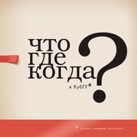 Логотип «Что? Где? Когда?» в КубГУ