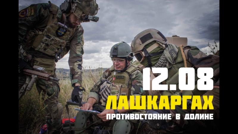 ЛАШКАРГАХ - ПРОТИВОСТОЯНИЕ В ДОЛИНЕ 12.08.2017.