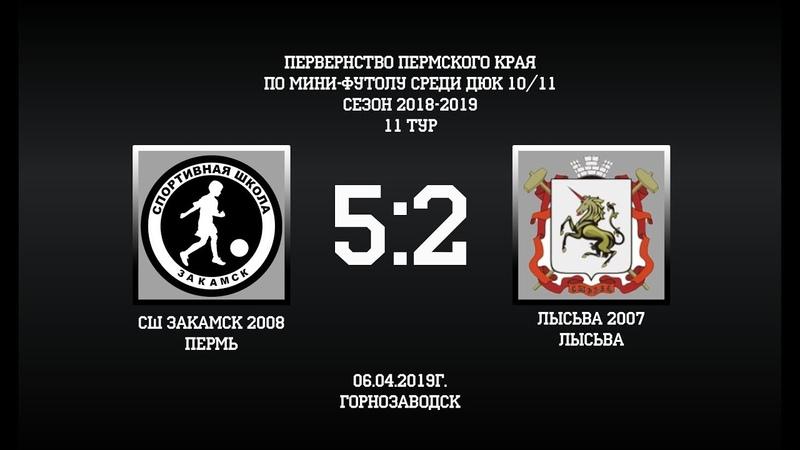 СШ Закамск-2008 - СШ Лысьва-2007
