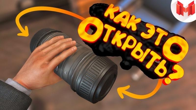 [Mr. Marmok] Как это открыть? (VR)