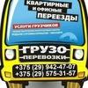 Грузчики Минск Разнорабочие Переезд Помощники!