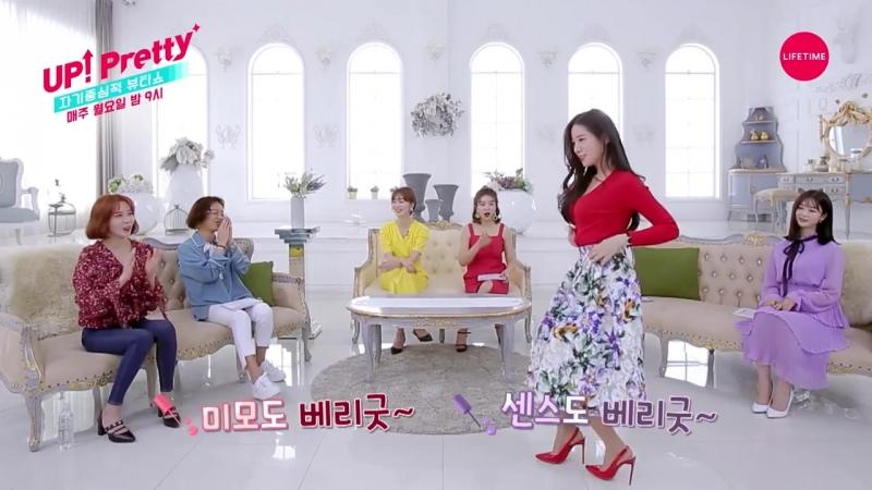 베리굿(Berry Good) 조현(Johyun)의 가시나 커버댄스 대공개! [업!프리티] 5화 예고