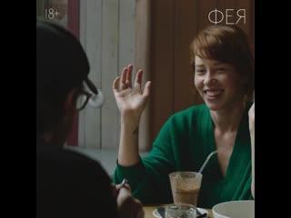 Фея Анны Меликян   Эксклюзивная премьера на КиноПоиск HD